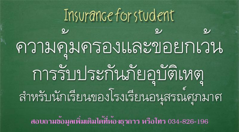 ประกันอุบัติเหตุนักเรียน