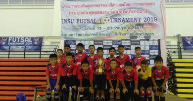 ชนะเลิศการแข่งขันฟุตซอล รายการ TNSU Futsal Tournament 2019